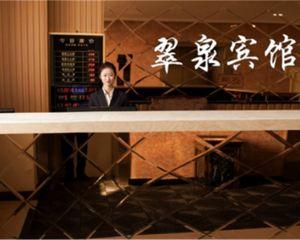 香港-通化自由行 中國國際航空公司-前城往驛·翠泉賓館(通化愷威大廈店)