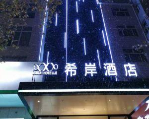 香港-長治自由行 中國國際航空公司-希岸酒店(長治城隍廟店)