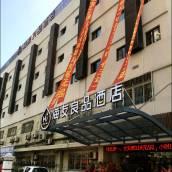 海友良品酒店(上海北外灘寧國路地鐵站店)(原長陽路店)