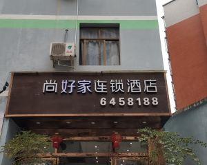 香港-昭通自由行 中國東方航空公司-威信尚好家連鎖酒店