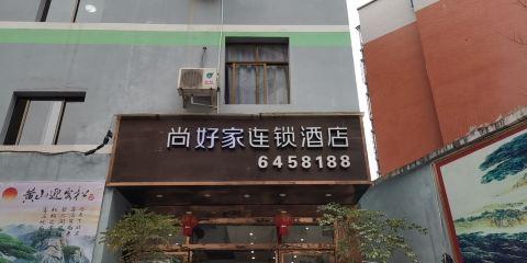中國東方航空公司+威信尚好家連鎖酒店