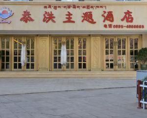 香港-昌都自由行 中國國際航空昌都泰洪主題酒店