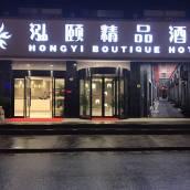 上海泓頤精品酒店