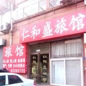 青島仁和盛旅館