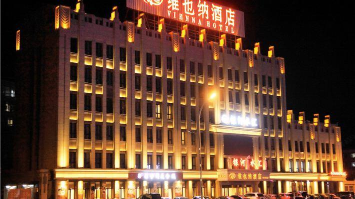 維也納酒店(齊齊哈爾南馬路店)