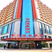 臨夏東興溫泉飯店