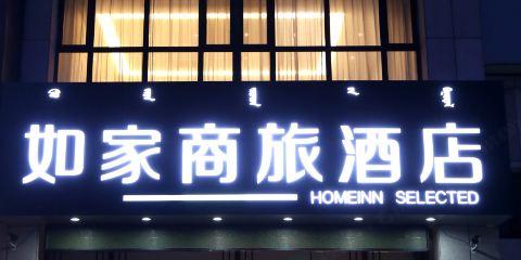 中國國際航空公司+如家商旅酒店(通遼萬達廣場店)