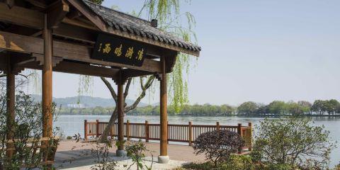 國泰航空杭州西湖國賓館·西湖第一名園