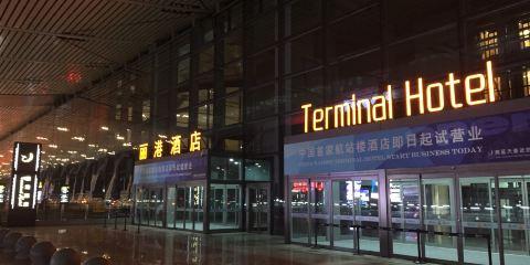 香港航空貴陽機場航站樓麗港酒店