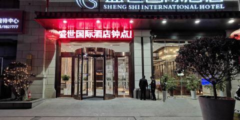 香港航空漢中盛世國際酒店