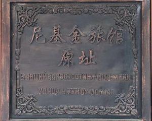 香港-滿洲里自由行 香港航空-滿洲里飯店(百年俄式主題店)