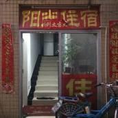 廣州陽光住宿