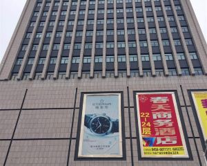 香港-大慶自由行 中國國際航空公司-萬達春天商務酒店(大慶薩爾圖萬達廣場店)