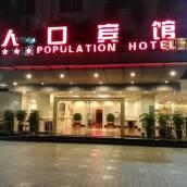 人口賓館(成都寬窄巷子店)