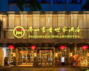 香港-柳州自由行 中國東方航空柳州屏山書香世家酒店