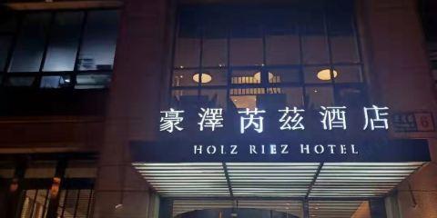 中國國際航空公司豪澤芮茲酒店(瀋陽奧體萬達東北醫院店)
