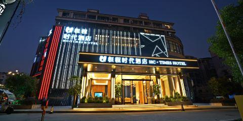 中國國際航空公司+武夷山恒程時代酒店
