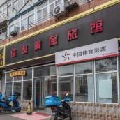 青島溫馨滿屋旅館