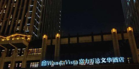 上海航空公司天津富力萬達文華酒店