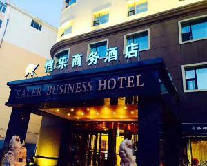 香港-佳木斯自由行 中國國際航空佳木斯愷樂商務酒店