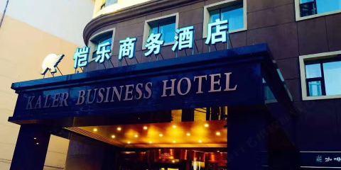 中國國際航空公司佳木斯愷樂商務酒店