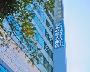 香港-台北 4天自由行 香港航空+台北洛碁大飯店-中華館