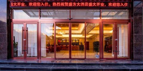 中國國際航空公司左貢盛方大酒店
