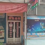 萊陽京玉旅館