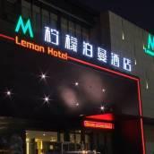 檸檬泊曼酒店(西安高新店)