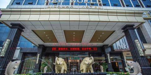 香港航空利川新世界國際酒店
