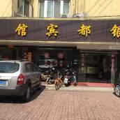 宜興銀都賓館