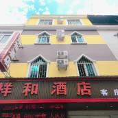 宜良祥和酒店