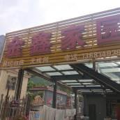 十渡金鑫農家院