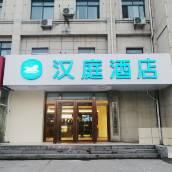 漢庭酒店(青島開發區山科大店)