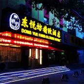 怡萊精品酒店(泰安泰山岱廟紅門店)