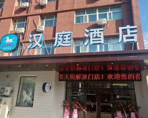 香港-齊齊哈爾自由行 中國國際航空漢庭酒店(齊齊哈爾卜奎大街解放門店)