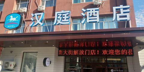 中國國際航空漢庭酒店(齊齊哈爾卜奎大街解放門店)