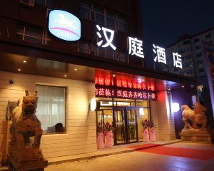 香港-齊齊哈爾自由行 海南航空漢庭酒店(齊齊哈爾卜奎大街解放門店)