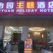 成都怡園假日酒店