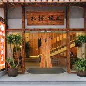 樸棲·楠庭花園酒店(成都武侯祠錦里店)