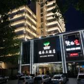 青島福永大酒店