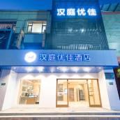 漢庭優佳酒店(上海交大東川路店)