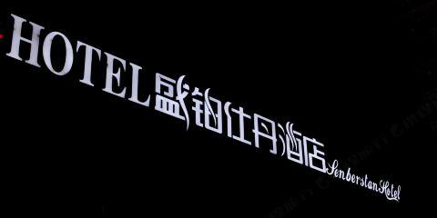 國泰港龍航空盛鉑仕丹酒店(成都金融城店)
