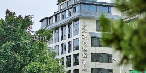 國泰航空天龍灣璞悅酒店(桂林象山公園店)