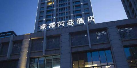 長榮航空豪澤芮茲酒店(瀋陽奧體萬達東北醫院店)