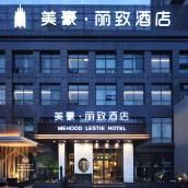美豪麗緻酒店(西安未央路店)