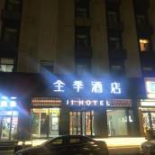 全季酒店(西安南稍門省體育場)