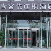 尚客優連鎖酒店(上海嘉定黃渡廣場店)