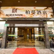 柏曼酒店(廣州白雲東平地鐵站店)