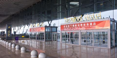 中國國際航空公司貴陽機場航站樓麗港酒店